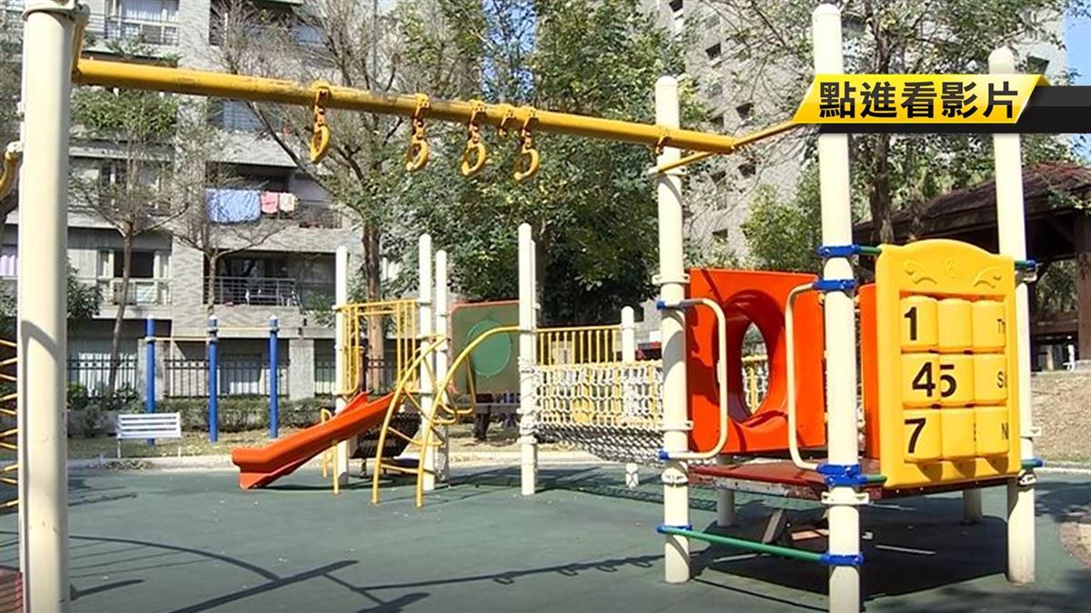 遊樂設施變凶器!公園裸露螺絲釘 女童撞傷鮮血直流