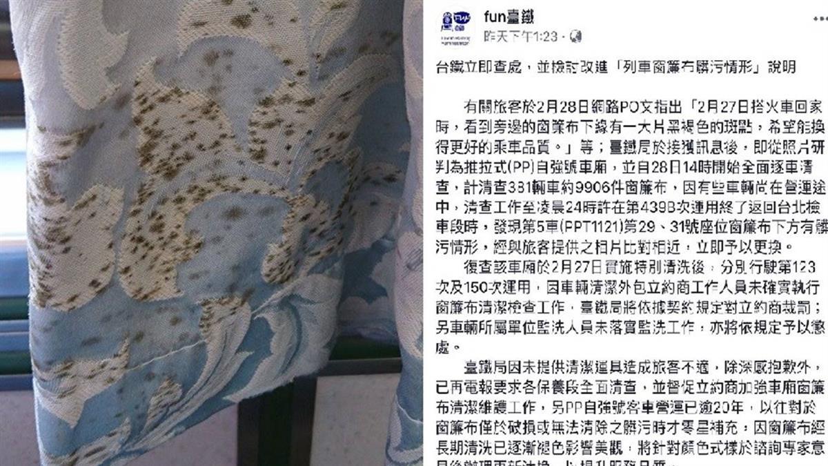 密集黴斑窗簾隨車晃動 台鐵道歉文…網傻了:20年沒洗?