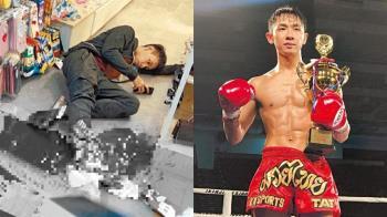 泰拳冠軍遭埋伏!5人持刀狠斬雙腳…他逃30m倒臥血泊