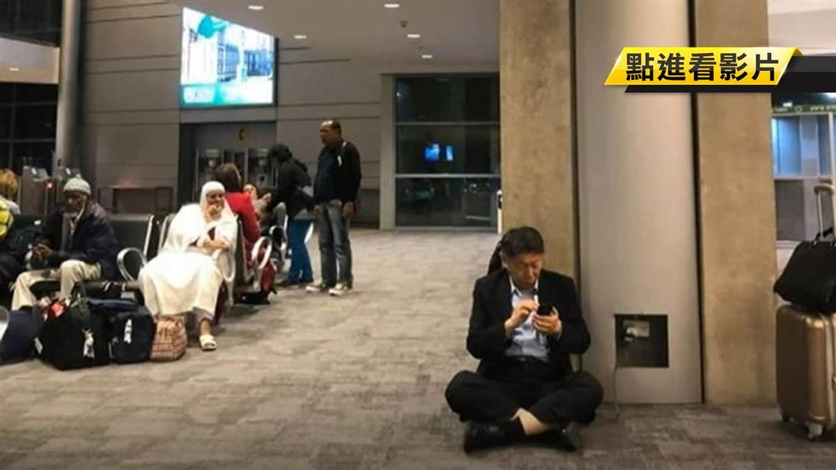 坐以色列機場充電手機遭批 柯P:台灣社會「假掰」