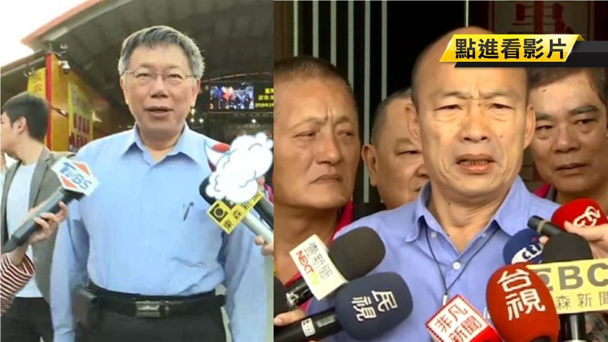 韓國瑜堅持不見柯P! 親韓議員爆內幕:跟選總統有關