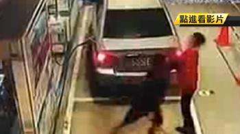 加油不熄火 「你混哪裡的」嗆加油員還揮拳呼巴掌