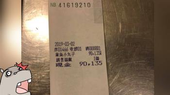 店家急尋!誤開9萬元章魚燒發票 逢甲夜市工讀弟急哭了
