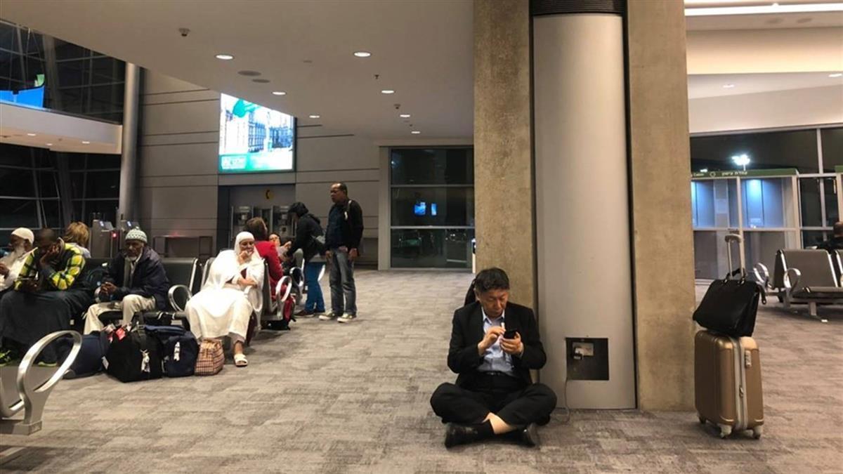 柯文哲坐機場地上充手機!立委痛批:駐處要懲處