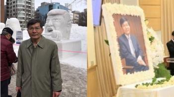 NHK報導假新聞奪外交官命 探討蘇啟誠之死