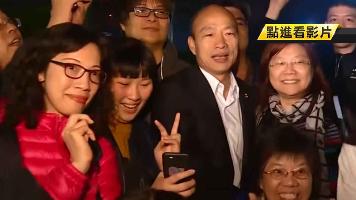 韓國瑜赴大陸拚經濟!綠委直言:選總統鋪路