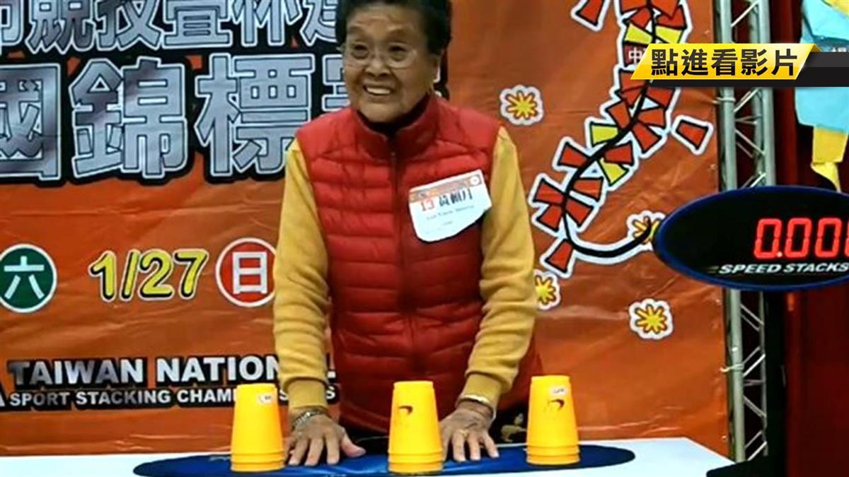 破疊杯世界紀錄 92歲台嬤竟被判失格