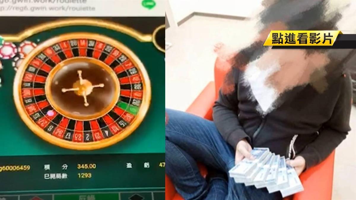 【獨家】通訊軟體亂槍打鳥 騙玩輪盤遊戲詐百萬