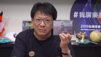 潘孟安直播談燈會 總統留言:我屏東我驕傲