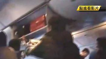 飛機火警空服員急疏散 大陸旅客只顧拿行李