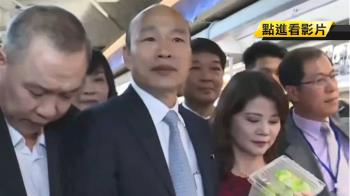 【獨家】韓國瑜為訪美再訂製戰袍 海軍藍上身