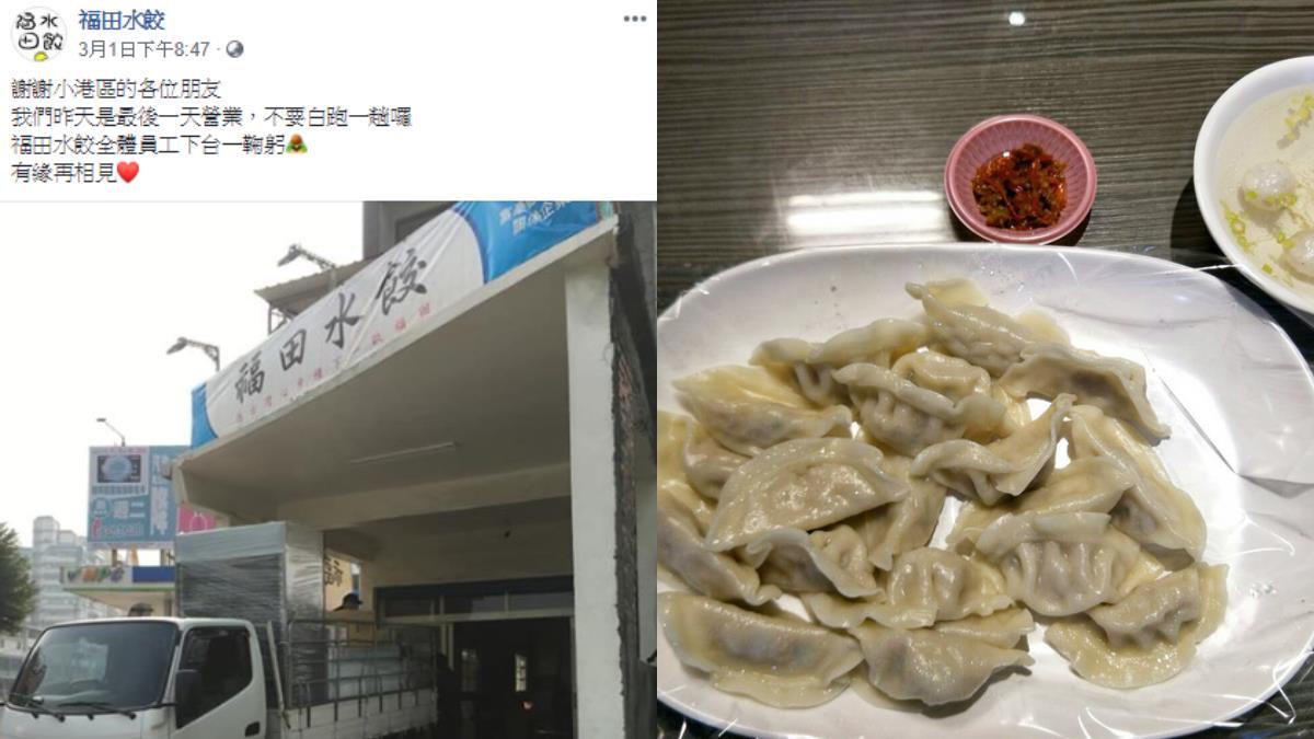 盼韓國瑜改變高雄!福田水餃116天後 爆關店