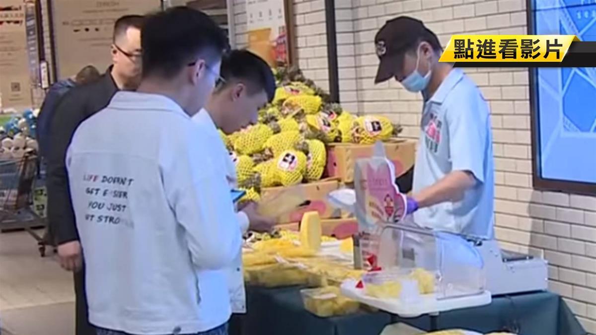 韓流助攻!台灣鳳梨銷對岸 超市日賣300顆