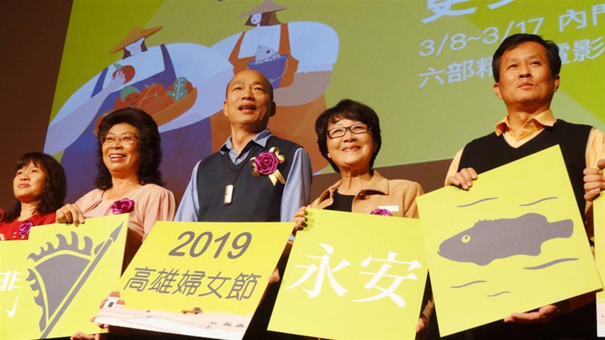 韓國瑜大遲到 婦女節活動被嗆下台