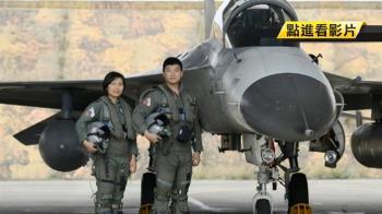 首位經國號女航醫官 擔任飛行員專屬家庭醫師