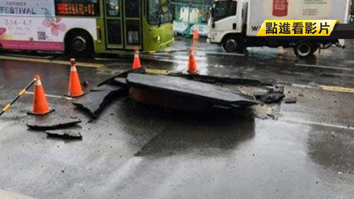 嚇!路面突氣爆炸出一個洞 路人急逃命
