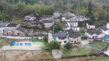 新活力灌注老建築 傳統聚落「徽復」舊觀
