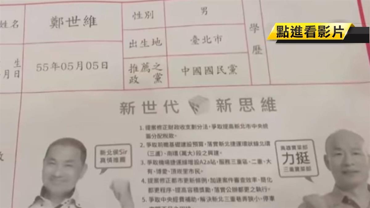 鄭世維選舉公報放韓國瑜照 余天:是誰在選