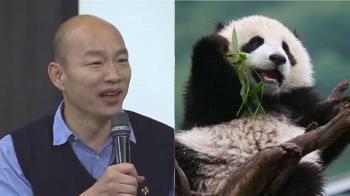 人大代表歡迎韓國瑜訪中!要送大熊貓給高雄