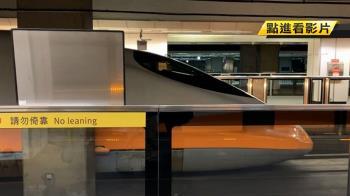 高鐵月台有「大鏡子」?解密「輔助停車」用
