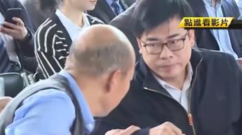 老友好久不見! 韓國瑜、陳其邁選後首同台互動多