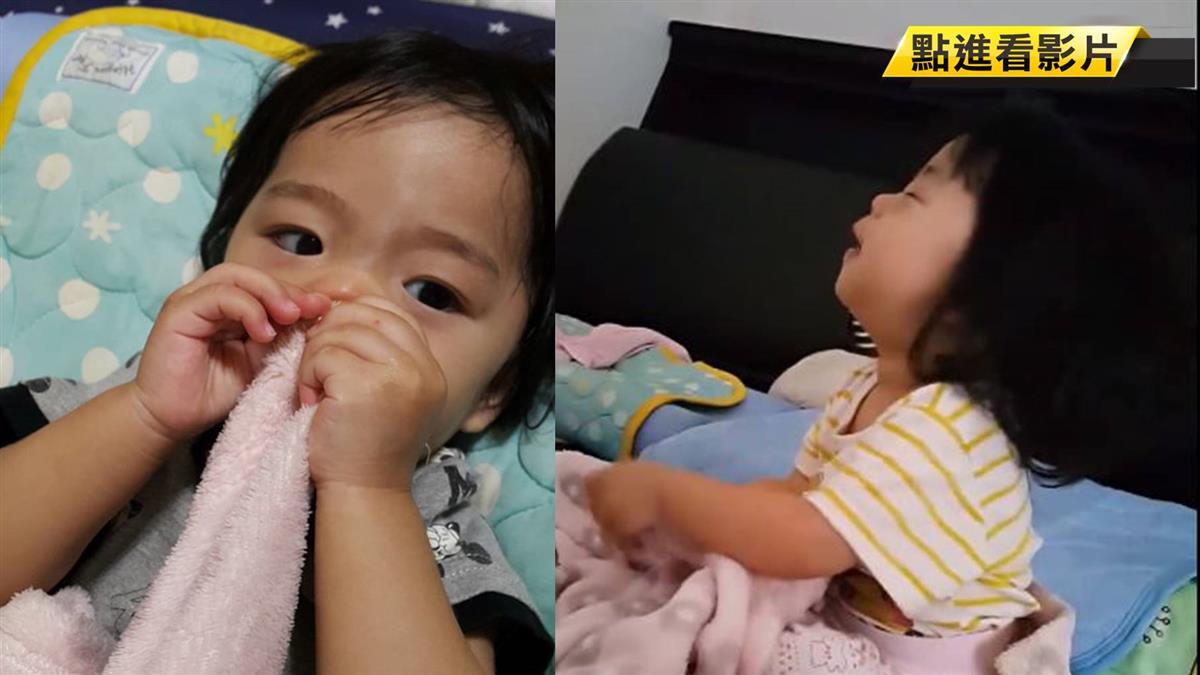 1歲妹忘情狂吸被被 啊…銷魂完才喝奶