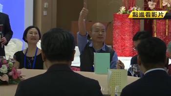 上海拜會韓國瑜 4月徵才供3千職