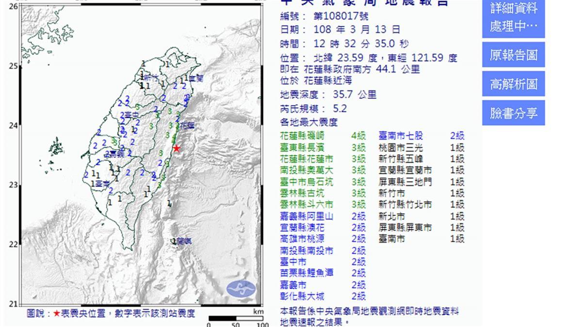 快訊/12:32花蓮規模5.2地震 最大震度4級