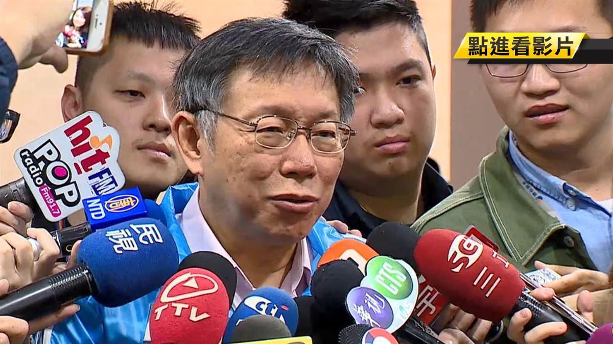 韓國瑜代表藍營參選? 柯P:機率很高