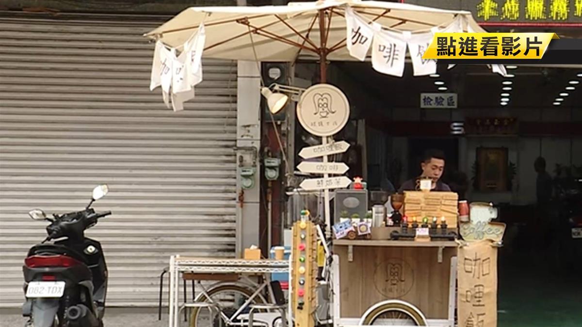 【獨家】微型創業夯!三輪車變攤車 賣咖啡、甜點、文創品