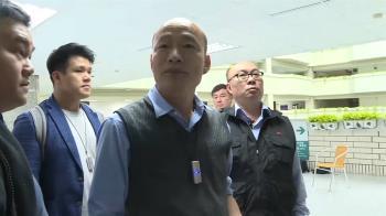 出訪見香港特首?韓國瑜低調回應