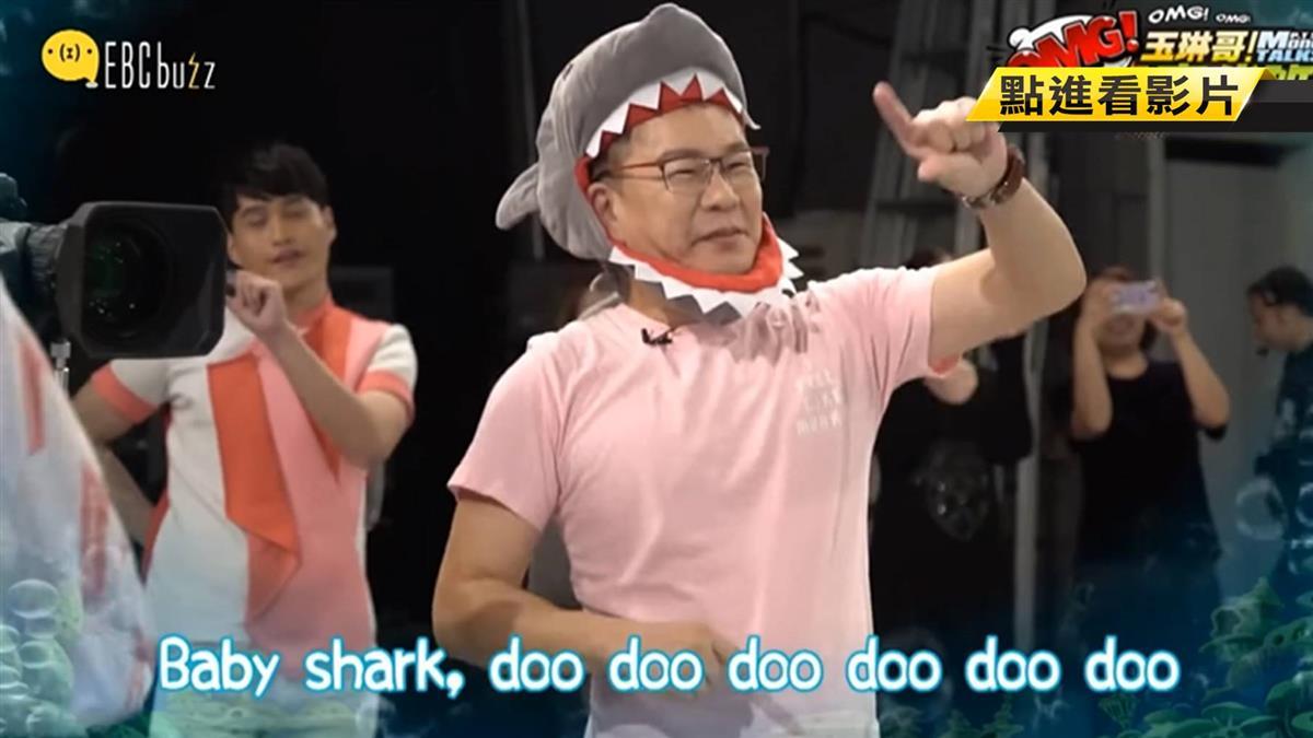 【獨家】荒謬大師變鯊魚哥哥 賣萌唱baby shark