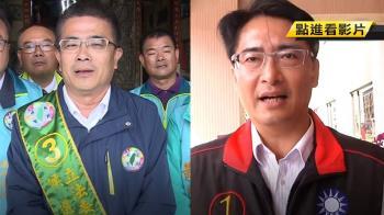 彰化選前之夜 綠陳其邁助選VS.藍李佳芬站台
