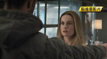《復仇4》正式預告曝光!驚奇隊長現身好驚喜