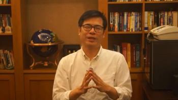 陳其邁:人民沒有滿意 只是給民進黨機會