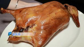 皮酥肉嫩 「鴨」箱寶 老派中餐華麗變身