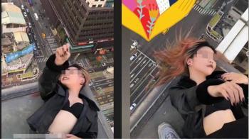 【獨家】辣妹闖百貨躺21層頂樓 拍絕命網美照