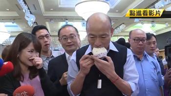 包子大賽得獎出爐 韓國瑜愛吃包子配湯