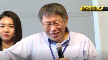 陸生問「台灣區領導人」 柯P神回應!