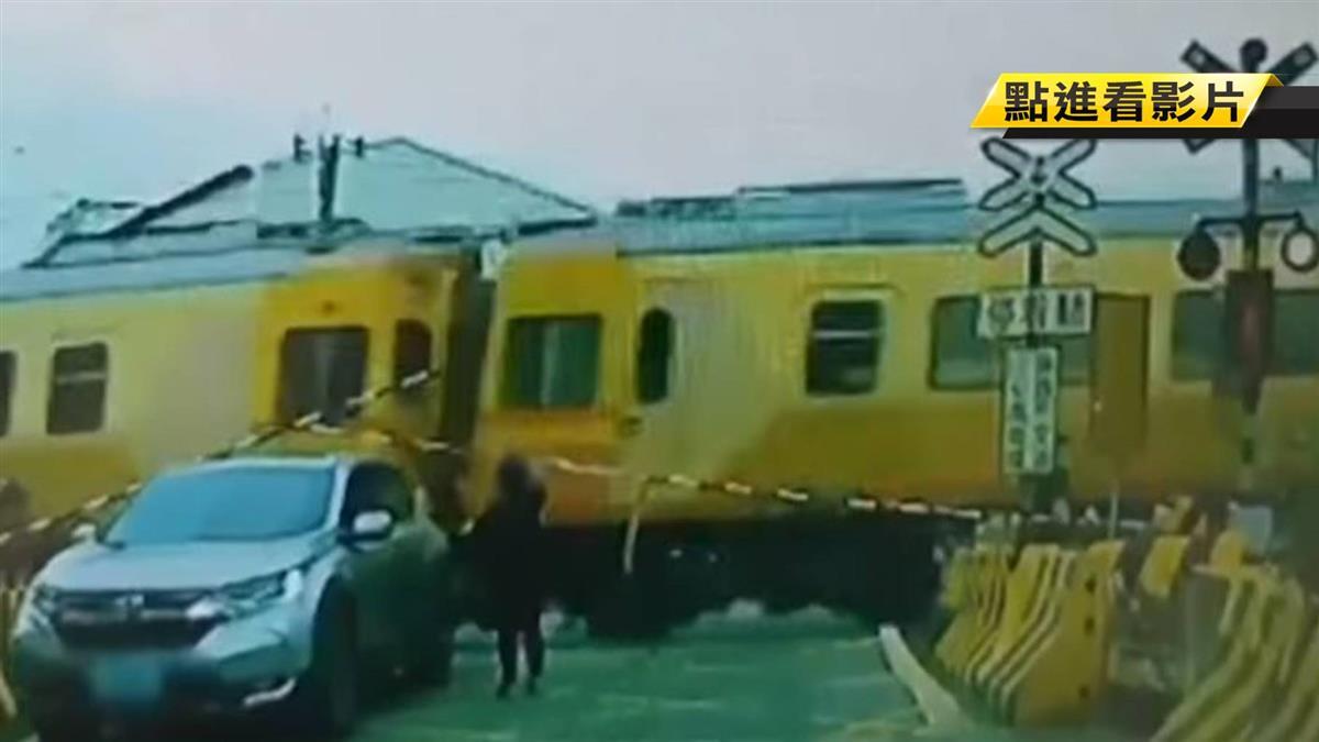 差20秒!擋車險遭火車撞 網轟:蓄意殺人