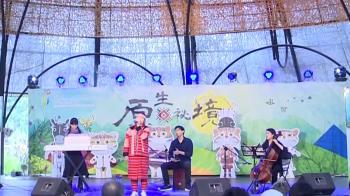 台中花博原生祕境 泰雅族歌手展優美嗓音