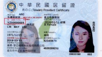 2020推新身分證!傳取消國旗 內政部:還未確定