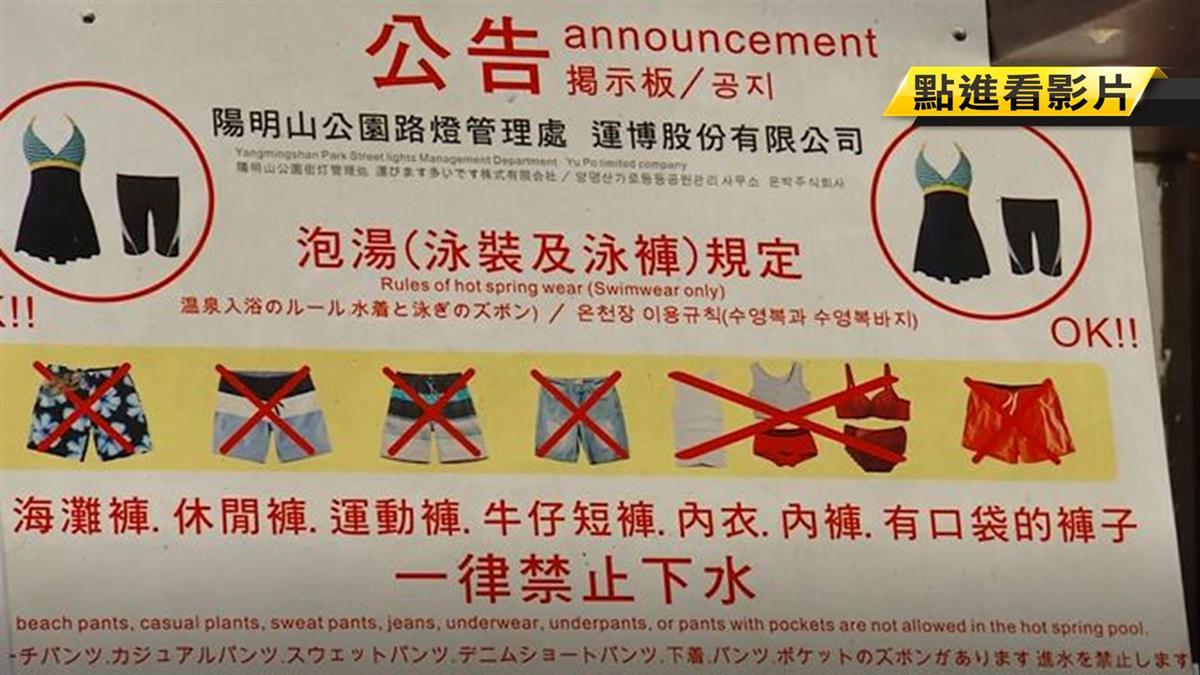 暗示要買他們賣的泳褲  批北投露天溫泉「宰外國客」