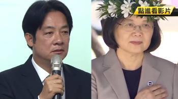 突襲!2020挑戰蔡英文 賴清德:有請陳菊轉告