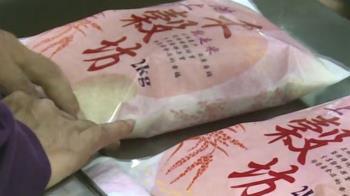 台東青農種無毒珍珠米 結合「區塊鏈」可望賣杜拜