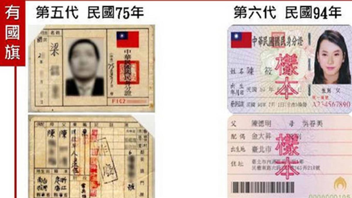 數位身分證放不放國旗 徐國勇:保留開放態度