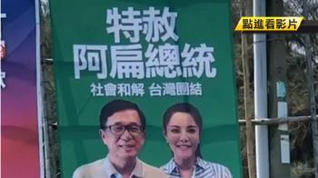「你贏了」!郭秀珠控誤信阿扁 心疼女兒敗選