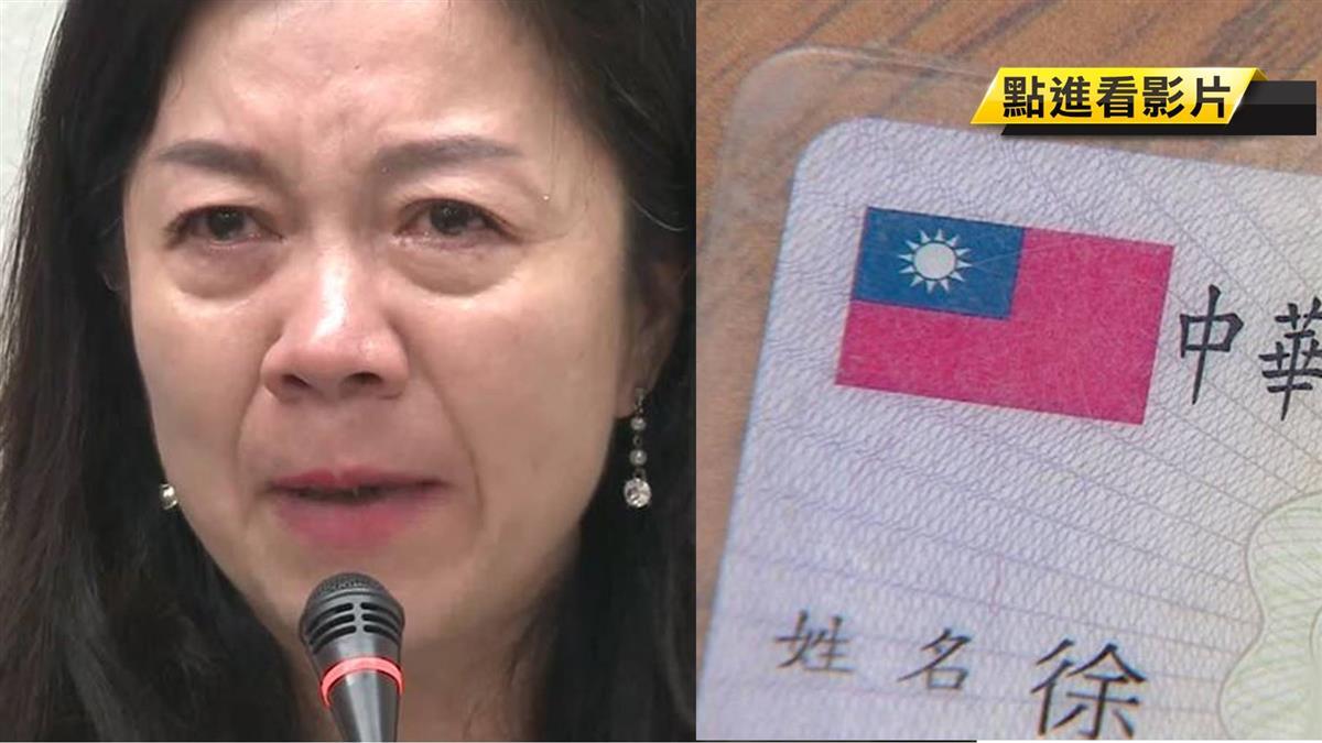 新版身分證「沒國旗」?藍委激動落淚:很痛心