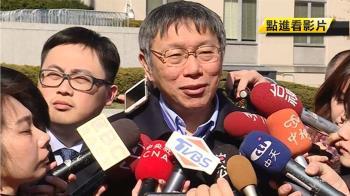 訪美雙橡園談台美關係 柯:美國是台灣重要盟邦