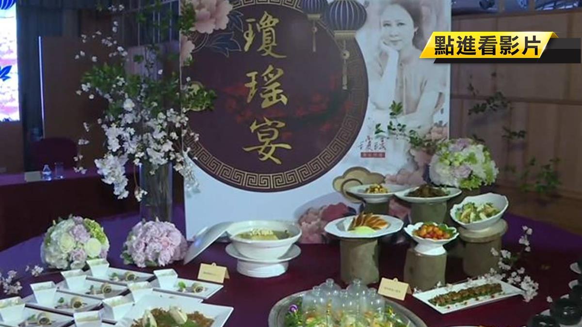 高雄瓊瑤宴!小說名變佳餚端上桌 民眾搶訂位